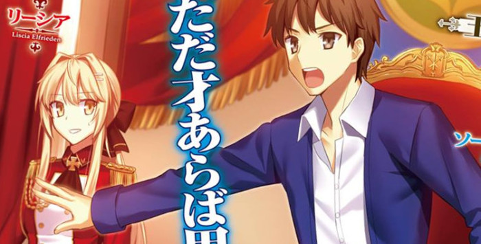 Genjitsushugisha no Oukokukaizouki vol 3 capítulo 23